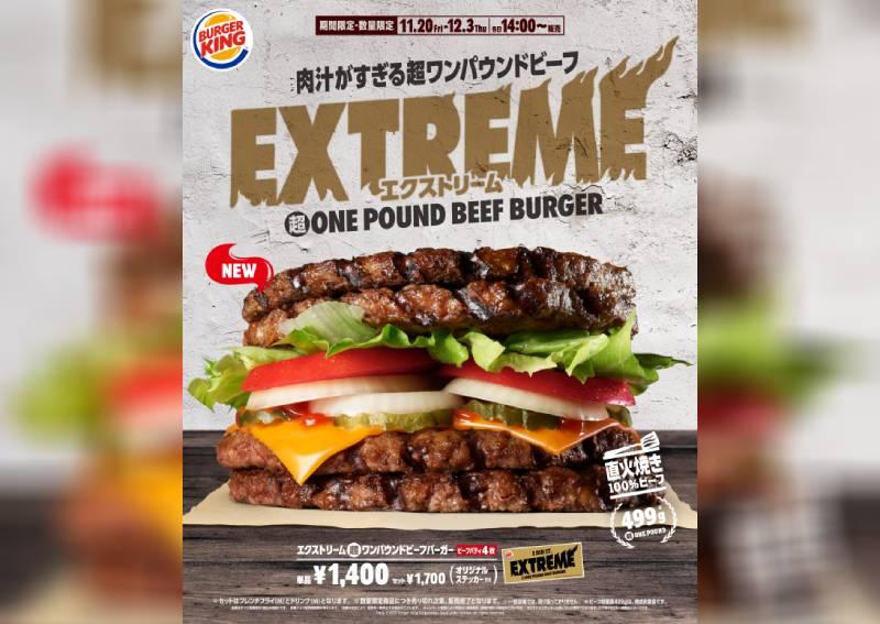Un Burger sans pain !